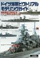 ドイツ海軍ピクトリアルモデリングガイド 艦船模型で再現するドイツ海軍の主要水上艦