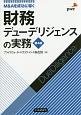 財務 デューデリジェンスの実務<第4版> M&Aを成功に導く