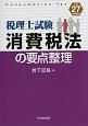 税理士試験 消費税法の要点整理 平成27年
