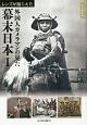 レンズが撮らえた外国人カメラマンの見た幕末日本<永久保存版> (1)
