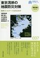 東京湾岸の地震防災対策 「震災後」に考える37 臨海コンビナートは大丈夫か