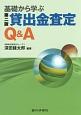 基礎から学ぶ貸出金査定Q&A<第二版>