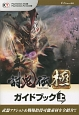 討鬼伝・極ガイドブック<PlayStation Vita版・PlayStation Portable版>(上)