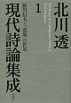 北川透現代詩論集成 鮎川信夫と「荒地」の世界 (1)