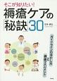 そこが知りたい!褥瘡ケアの「秘訣」30 ガイドラインの活かし方と褥瘡マネジメント