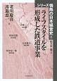 ライフスタイルを形成した鉄道事業 シリーズ情熱の日本経営史8