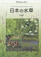 日本の水草
