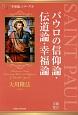 パウロの信仰論・伝道論・幸福論 「幸福論」シリーズ8
