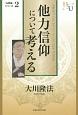 他力信仰について考える 「仏教論」シリーズ2