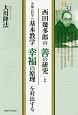 西田幾多郎の「善の研究」と幸福の科学の基本教学「幸福の原理」を対比する