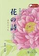 作品に書きたい花の詩-うた-<改訂版>