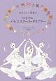 ロイヤルバレエスクール・ダイアリー あたらしい出会い (7)