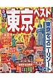 るるぶ 東京ベスト 2015 巻頭大特集:東京ディズニーリゾート