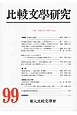 比較文學研究 特輯:外地を語る、外地から語る (99)