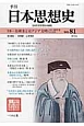 季刊 日本思想史 特集:朱舜水と東アジア文明:水戸徳川家の学問 (81)