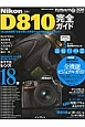 "Nikon D810完全ガイド ""史上最高画質""を最大限に引き出すための超実用テク"