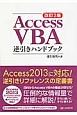 Access VBA 逆引きハンドブック<改訂2版> Access 2013/2010/2007/200
