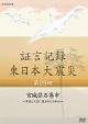 証言記録 東日本大震災 第29回 宮城県石巻市~津波と火災に囲まれた日和山~