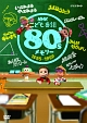 NHKこども番組 80'sメモリー 1985~1989