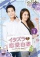 イタズラな恋愛白書 Part 2 ~Looking For Happiness~ オリジナル・バージョン DVD SET2
