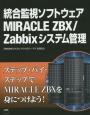 統合監視ソフトウェアMIRACLE ZBX/Zabbixシステム管理 ステップ・バイ・ステップでMIRACLE ZBXを