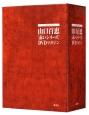 山口百恵「赤いシリーズ」DVDマガジン 専用BOX ドラマ40周年記念