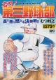 名門!第三野球部 長く、熱く燃える決勝戦!!