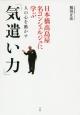 日本橋高島屋名コンシェルジュに学ぶ 人の心を動かす「気遣い力」