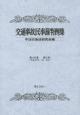 交通事故民事裁判例集 46-4 平成25年7月・8月