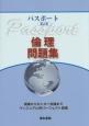 パスポート 倫理問題集<新訂版> 授業からセンター試験まで ヴィジュアル系パーフェク