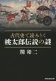 古代史で読みとく 桃太郎伝説の謎