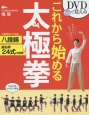 DVDで覚える これから始める太極拳 八段錦 楊名時24式太極拳