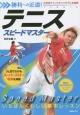 テニススピードマスター 勝利への近道!