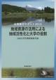 全国農村サミット 2013 地域資源の活用による地域活性化と大学の役割