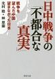 日中戦争の「不都合な真実」 戦争を望んだ中国 望まなかった日本