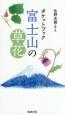 ポケットブック 富士山の草花