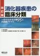 消化器疾患の臨床分類<改訂版> 一目でわかる分類95と内視鏡アトラス