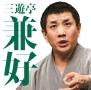 毎日新聞落語会 三遊亭兼好「抜け雀」「天狗裁き」