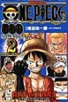 ONE PIECE 500 QUIZ BOOK(2)