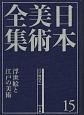 日本美術全集 浮世絵と江戸の美術 江戸時代4 (15)