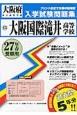 大阪国際滝井高等学校 平成27年 実物を追求したリアルな紙面こそ役に立つ 過去問5年