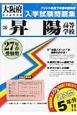 昇陽高等学校 平成27年 実物を追求したリアルな紙面こそ役に立つ 過去問5年