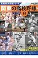 関東の高校野球 地域別高校野球シリーズ (1)
