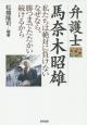弁護士 馬奈木昭雄 私たちは絶対に負けないなぜなら、勝つまでたたかい続