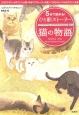 5分で読める!ひと駅ストーリー 猫の物語 『このミステリーがすごい!』大賞×日本ラブストーリ