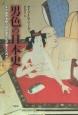 男色の日本史 なぜ世界有数の同性愛文化が栄えたのか