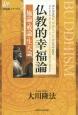 仏教的幸福論-施論・戒論・生天論- 「幸福論」シリーズ9