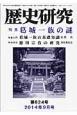 歴史研究 2014.9 特集:葛城一族の謎 (624)