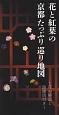 花と紅葉の京都たっぷり巡り地図 花の解説と路線図付き