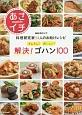 NHKあさイチ 料理研究家54人のお助けレシピ かんたん!おいしい! 解決!ゴハン100